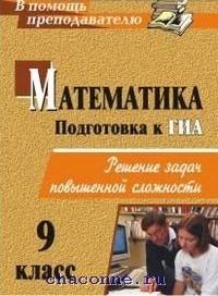Ященко решение задач повышенной сложности решение задач по физике 2011 ответы